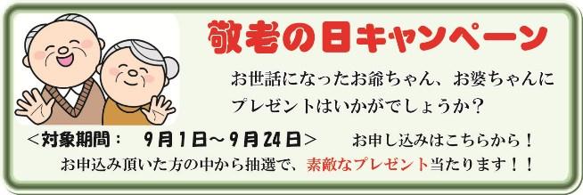 日本有機 敬老の日キャンペーンはこちらからどうぞ
