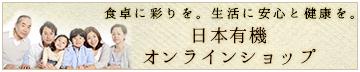 日本有機オンラインショップ
